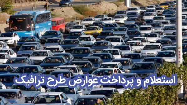 پرداخت عوارض خودرو آنلاین با مانیار