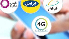 خرید شارژ و بسته اینترنتی ، کیف پول الکترونیکی