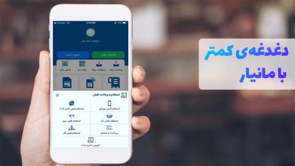 پرداخت آسان قبض با اپلیکیشن مانیار
