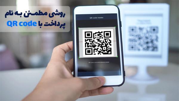 پرداخت آسان و امن با QRcode چطور ممکن است؟ - مانیار