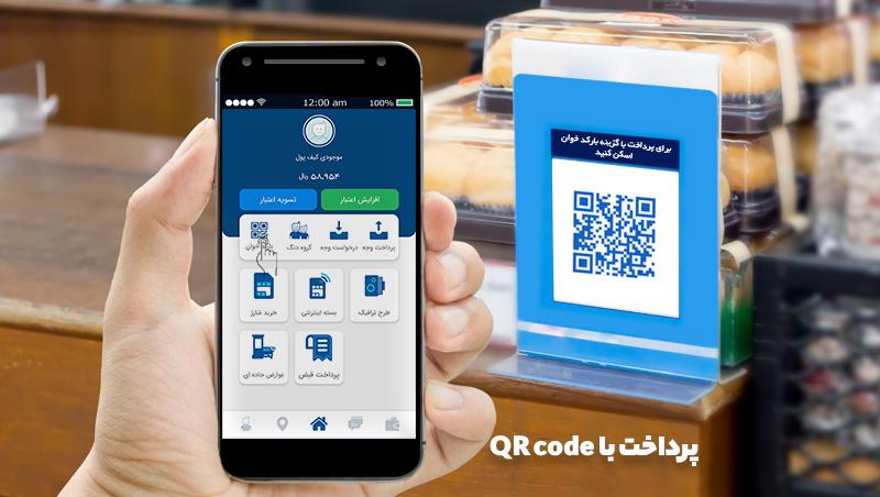 پرداخت با QR code