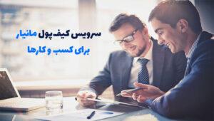 کسب و کارهای آنلاین، پرداخت آنلاین ، خدمات مانیار