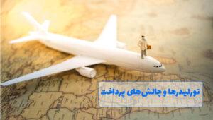 مدیریت مالی آژانس مسافرتی با ابزارهای حرفهای