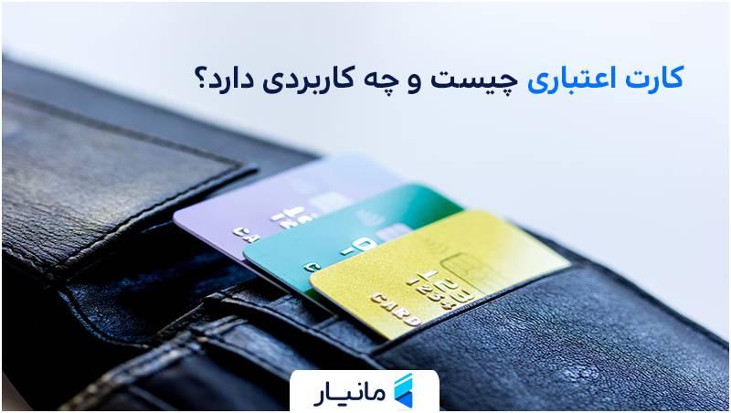کارت اعتباری چیست؟ همه چیز در مورد کارت اعتباری سهام عدالت