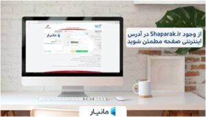 امنیت صفحه پرداخت ، یکی از راهها وجود shaparak.ir