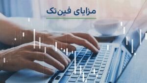 مزایای فینتک (خدمات مالی تکنولوژی محور)