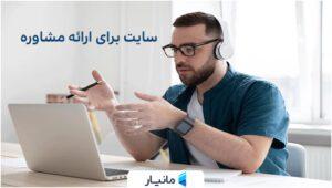 راه اندازی سایت مشاوره از جمله بهترین روش های کسب درآمد اینترنتی است-مانیار