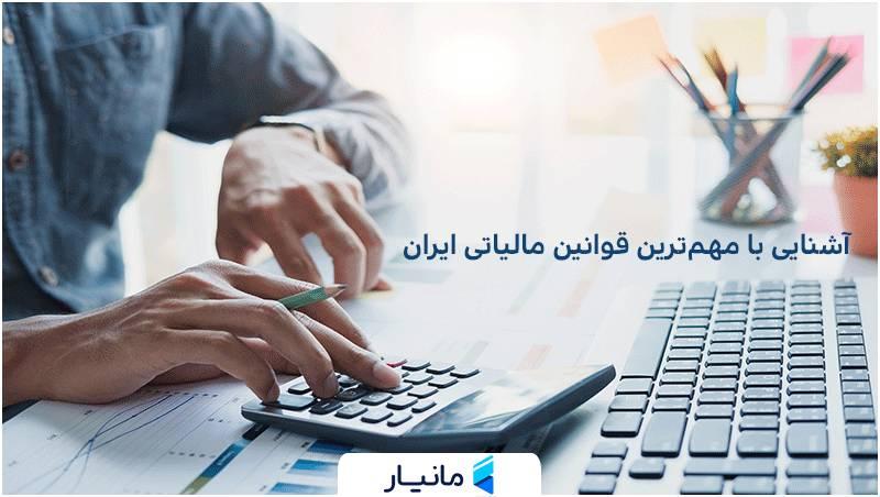 مهمترین قوانین مالیاتی ایران که ضروری است بدانید!