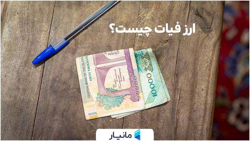 پول یا ارز فیات چیست؟ مزایا، معایب و تفاوت Fiat Currency با سایر ارزهای دیجیتال