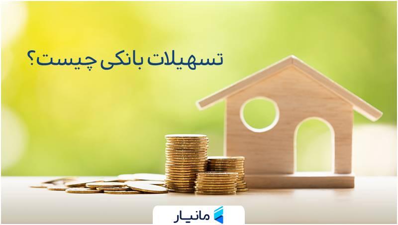 تسهیلات بانکی چیست؟ معرفی و مقایسه انواع تسهیلات بانکی