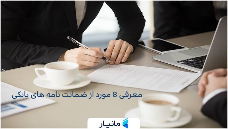 ضمانت نامه بانکی چیست؟ ویژگیها، شرایط و کاربرد انواع ضمانت نامه بانکی