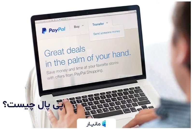 پی پال چیست ؟ آموزش نحوه افتتاح حساب PayPal در ایران