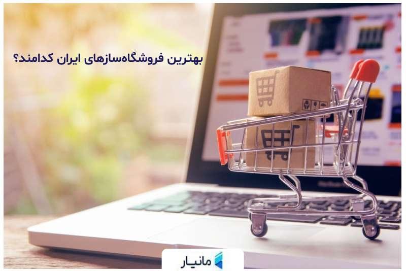 مقایسه و معرفی بهترین پلتفرمهای فروشگاه ساز اینترنتی در ایران