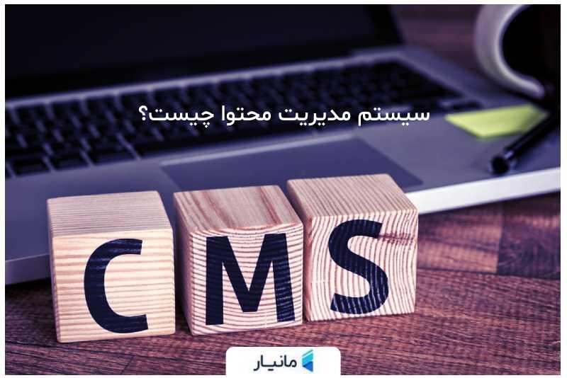 سیستم مدیریت محتوا چیست؟ محبوبترین انواع CMS کدامند؟