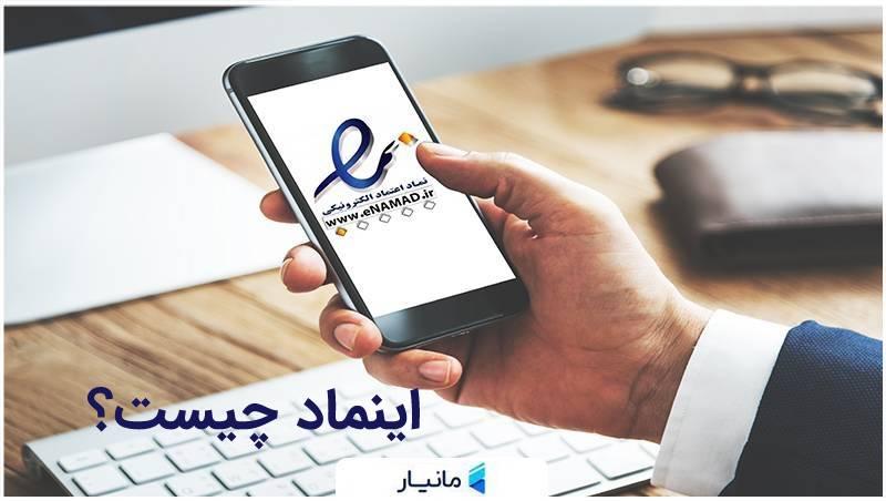 مدارک و شرایط دریافت اینماد (eNAMAD) یا نماد اعتماد الکترونیکی چیست؟