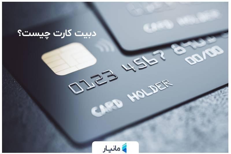 دبیت کارت (Debit Card) چیست؟ تفاوت دبیت کارت و کردیت کارت چیست؟