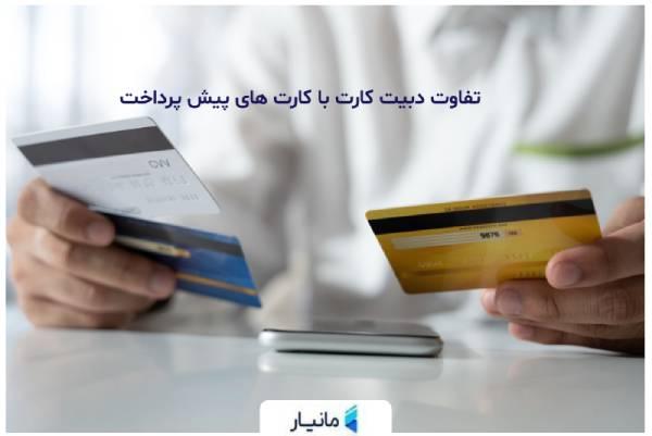تفاوت دبیت کارت با کارت های پیش پرداخت چیست؟