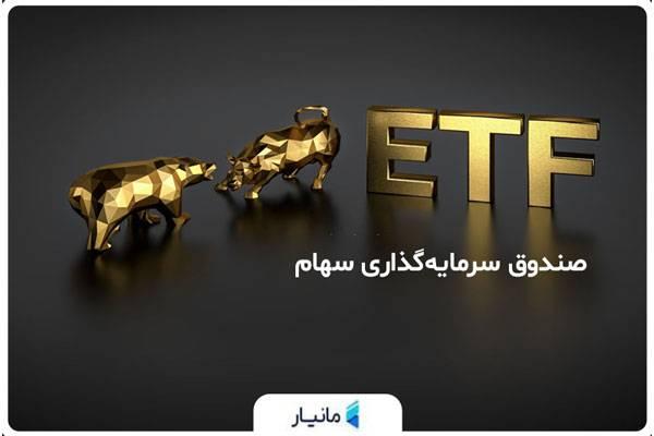سرمایه گذاری در EFT