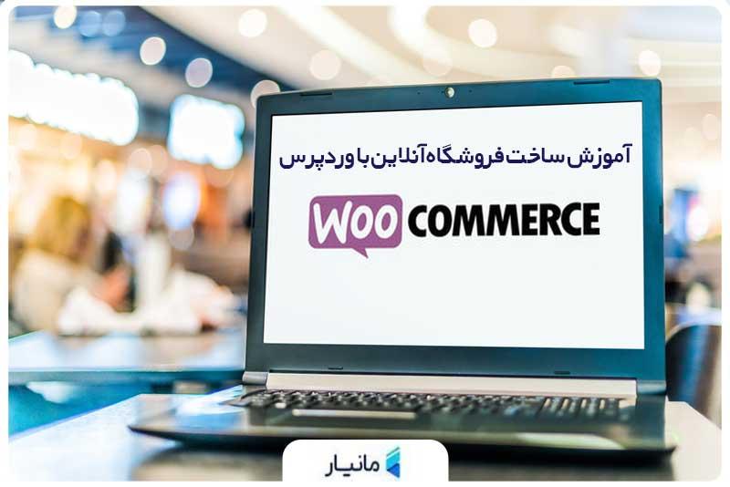 راهنمای راه اندازی و ساخت فروشگاه آنلاین با وردپرس و ووکامرس