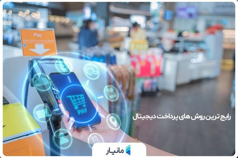 پرداخت دیجیتال چیست؟ معرفی ۵ شیوه پرداخت دیجیتال در سال ۲۰۲۱